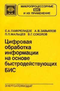 Цифровая обработка информации на основе быстродействующих БИС — обложка книги.