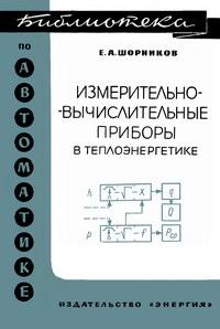 Библиотека по автоматике, вып. 201. Измерительно-вычислительные приборы в теплоэнергетике — обложка книги.
