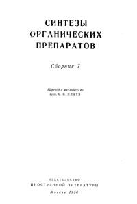 Синтезы органических препаратов. Сборник 7 — обложка книги.