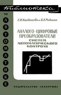 Библиотека по автоматике, вып. 248. Аналого-цифровые преобразователи систем автоматического контроля — обложка книги.