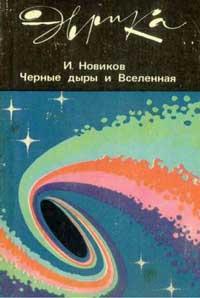 Чёрные дыры и Вселенная — обложка книги.