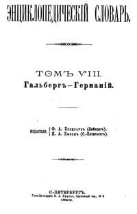 Энциклопедический словарь. Том VIII — обложка книги.