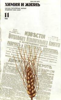 Химия и жизнь №11/1982 — обложка книги.