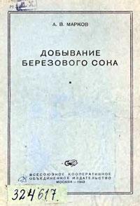 Добывание берёзового сока — обложка книги.