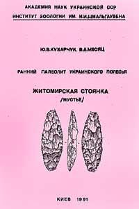 Ранний палеолит Украинского Полесья. Житомирская стоянка (мустье) — обложка книги.