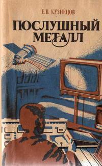 Послушный металл — обложка книги.