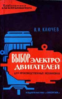 Библиотека электромонтера, выпуск 127. Выбор электродвигателей для производственных механизмов — обложка книги.