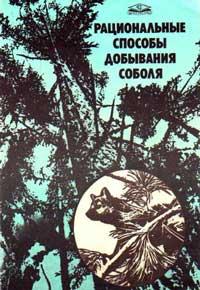 Рациональные способы добывания соболя — обложка книги.