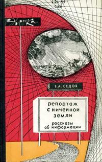 Эврика. Репортаж с ничейной земли — обложка книги.