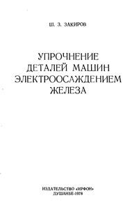 Упрочнение деталей машин электроосаждением железа — обложка книги.