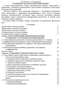 Уравнения математической физики — обложка книги.