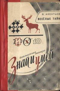 Знай и умей. Веселые тайны — обложка книги.