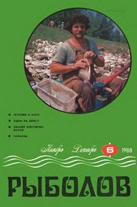 Рыболов №06/1988 — обложка книги.