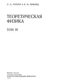 Теоретическая физика в десяти томах. Том 9. Статистическая физика (часть 2). Теория конденсированного состояния — обложка книги.