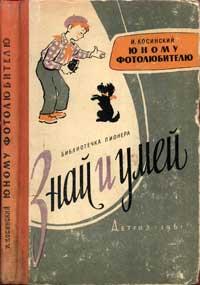 Юному фотолюбителю — обложка книги.