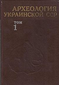 Археология Украинской ССР. Том 1. Первобытная археология — обложка книги.