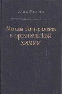 Методы эксперимента в органической химии — обложка книги.