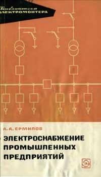 Библиотека электромонтера, выпуск 161. Электроснабжение промышленных предприятий — обложка книги.
