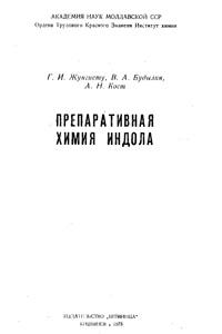 Препаративная химия индола — обложка книги.
