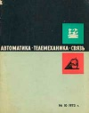 Автоматика, телемеханика и связь №10/1973 — обложка книги.