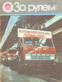 За рулем №02/1986 — обложка книги.
