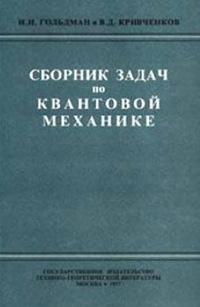 Сборник задач по квантовой механике — обложка книги.
