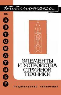 Библиотека по автоматике, вып. 478. Элементы и устройства струйной печати — обложка книги.