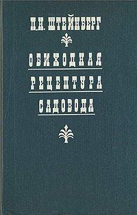 Обиходная рецептура садовода — обложка книги.