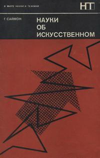 В мире науки и техники. Наука об искусственном — обложка книги.
