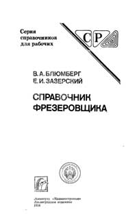 Справочник фрезеровщика — обложка книги.