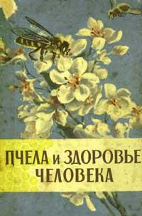Пчела и здоровье человека — обложка книги.