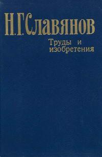 Труды и изобретения — обложка книги.
