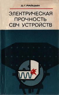 Электрическая прочность СВЧ устройств — обложка книги.