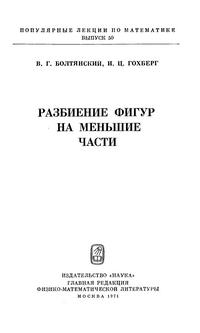 """""""Популярные лекции по математике"""", выпуск 50. Разбиение фигур на меньшие части — обложка книги."""
