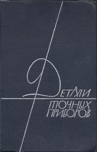 Детали точных приборов — обложка книги.