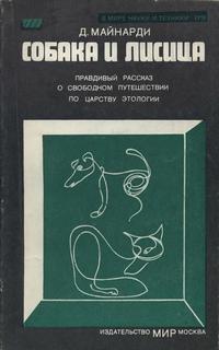 Собака и лисица — обложка книги.