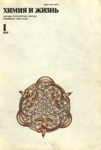 Химия и жизнь №01/1989 — обложка книги.