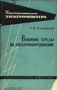 Библиотека электромонтера, выпуск 134. Влияние среды на электрооборудование — обложка книги.