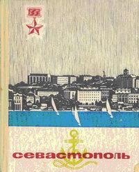Севастополь — обложка книги.