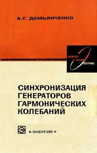 Библиотека по радиоэлектронике, вып. 57. Синхронизация генераторов гармонических колебаний — обложка книги.