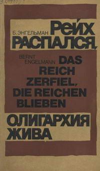 Рейх распался, олигархия жива — обложка книги.
