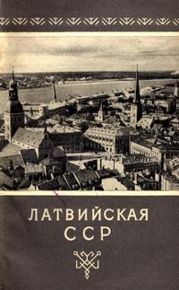 Латвийская ССР — обложка книги.
