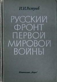 Русский фронт первой мировой войны — обложка книги.