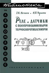 Библиотека по автоматике, вып. 29. Реле и датчики с полупроводниковыми термосопротивлениями — обложка книги.