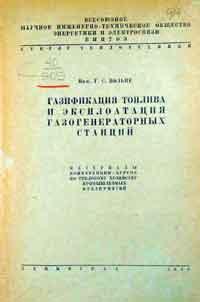 Газификация топлива и эксплоатация газогенераторных станций  — обложка книги.
