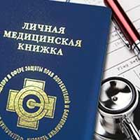Медицинская книжка.