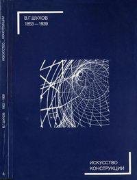 Шухов В. Г. (1853-1939). Искусство конструкции — обложка книги.