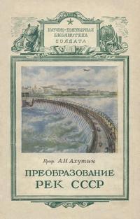 Преобразование рек СССР — обложка книги.