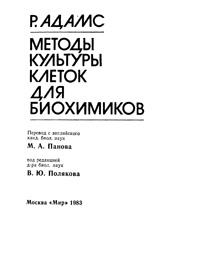 Методы культуры клеток для биохимиков — обложка книги.