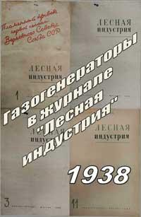 Лесная индустрия, статьи из №1, 2, 3, 11 за 1938 г. на тему газогенерации — обложка книги.